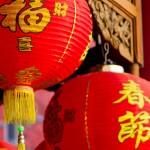 2016年中国の春節について